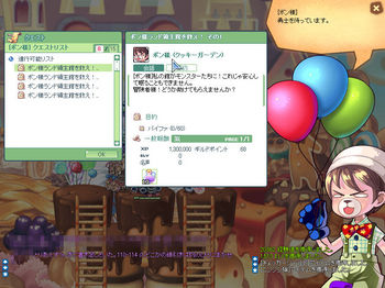 arq_20100427-NewQuest.jpg